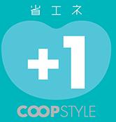 省エネ COOPSTYL