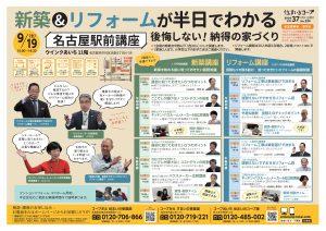 定員を減らして開催!9/19(土)名古屋駅前講座