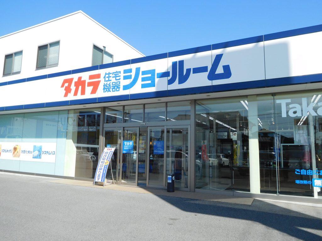【ぎふ】タカラ岐阜ショールーム 住まいるフェア